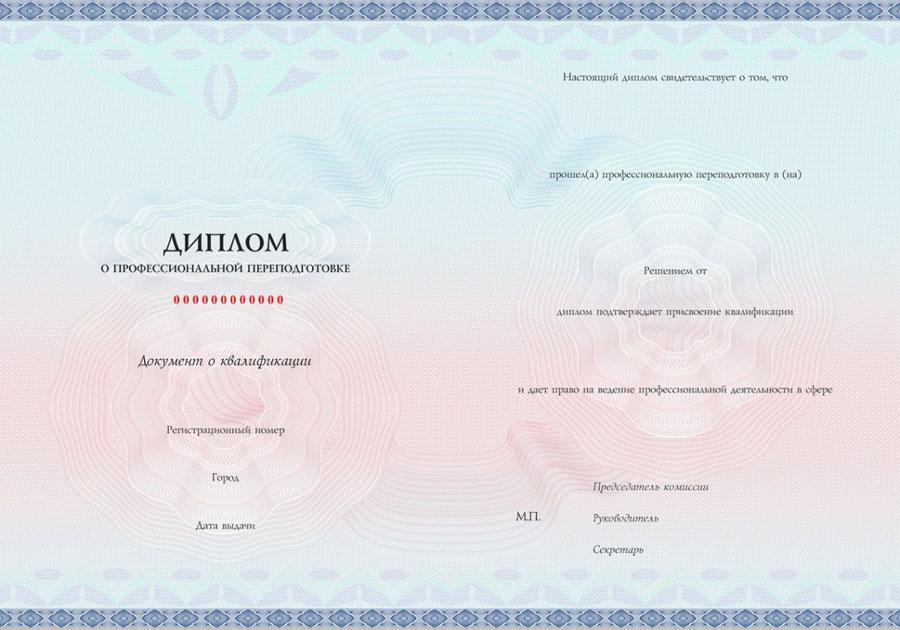 Частые вопросы по обучению в Академии Рынка Труда в Москве Диплом о профессиональной переподготовке